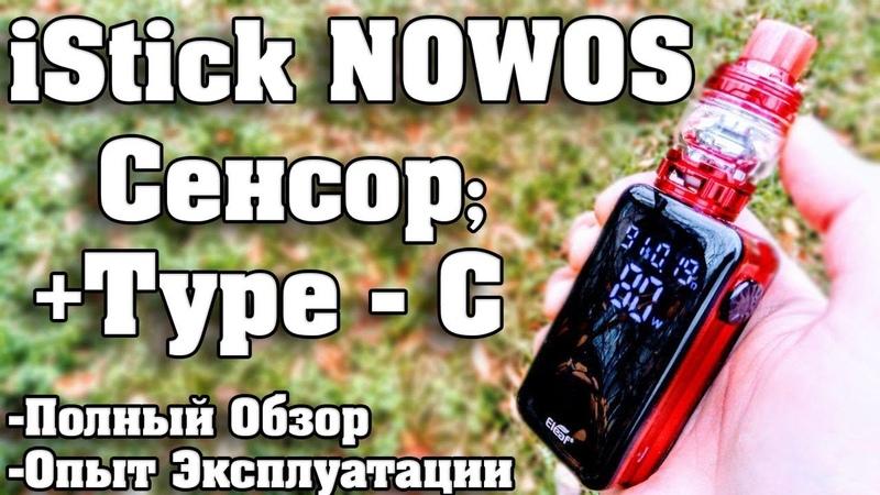 ЧТО-ТО НОВОЕ ОТ ELEAF - iStick Nowos Kit 80W / Две Сетки, Type-C....