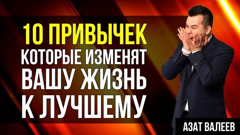 ГЛАВНЫЕ ПРИВЫЧКИ УСПЕШНЫХ ЛЮДЕЙ. Как стать успешным и богатым человеком | Азат Валеев