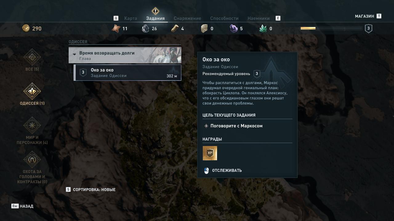 "Квест ""Око за око"" в Assassin's Creed: Odyssey"