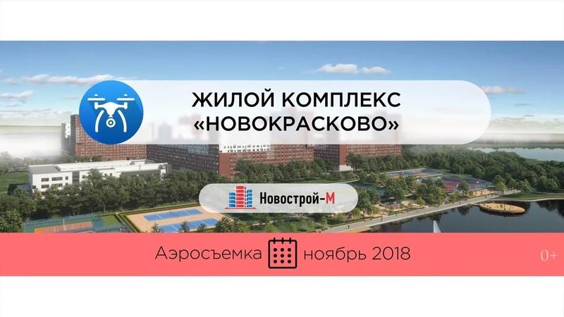 Обзор с воздуха ЖК Новокрасково аэросъемка ноябрь 2018 г