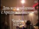 Аркаша в Челябинске на день Святого Валентина(любительская съемка часть1)
