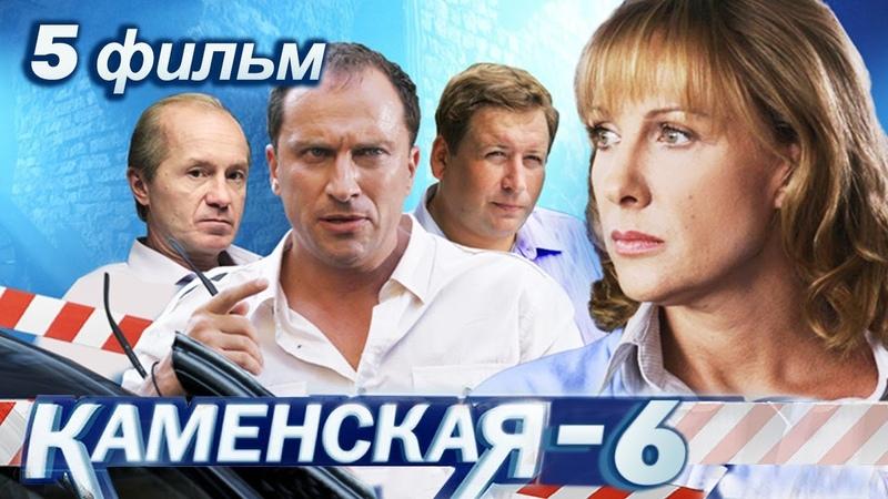 Каменская 6 5 серия Черный список 2011 Криминальный детектив @ Русские сериалы