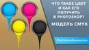 Что такое цвет и как его получить в Photoshop? Модель CMYK
