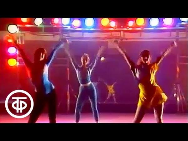 Советская аэробика. Ритмическая гимнастика. С Игорем Бобриным, балетом А. Пугачевой (1985)