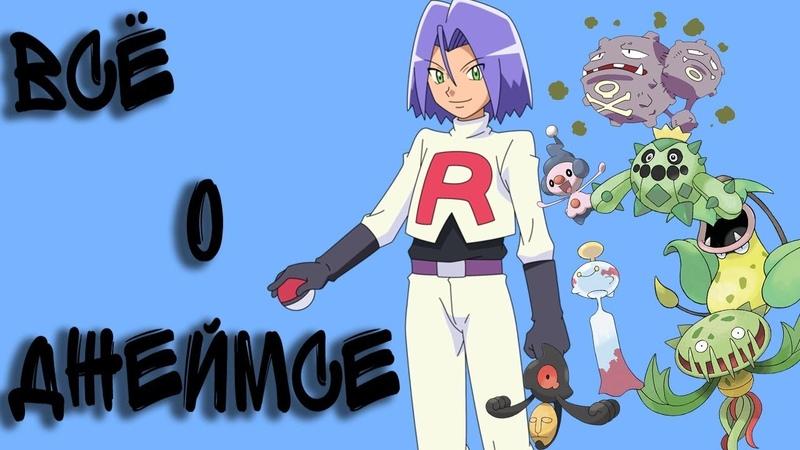 Всё о Джеймсе из команды Р и его покемонах.