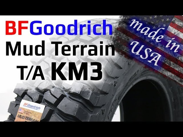 BFGoodrich KM3 сделано в США