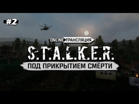 S.T.A.L.K.E.R.: Под Прикрытием Смерти - Дело на миллион 💀 Stream 2