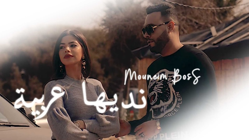 Mouneim boss - Nediha Arbiya (Exclusive Music Video) | نديها عربية