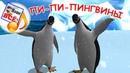 ПИНГВИНЫ 3D. Мульт-песенка, видео для детей. Наше всё!