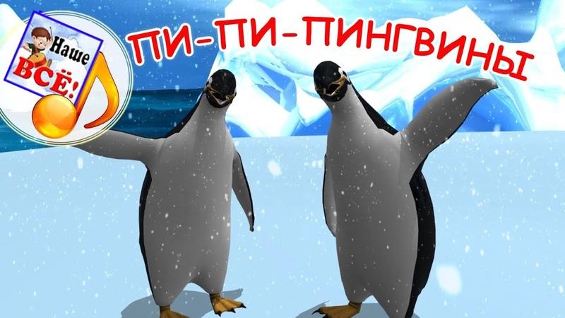 ПИНГВИНЫ 3D Мульт песенка видео для детей Наше всё