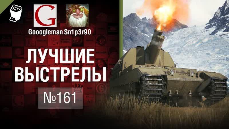 WoT Fan развлечение и обучение от танкистов World of Tanks Лучшие выстрелы №161 от Gooogleman и Sn1p3r90 World of Tanks