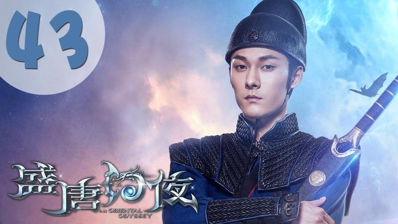 【ENG SUB】盛唐幻夜 43 | An Oriental Odyssey 43(吴倩、郑业成、张雨剑、董琦主演)
