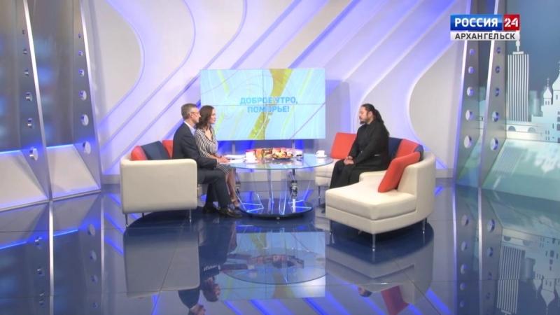 Интервью иеромонаха Фотия в программе Архангельского ТВ Доброе утро, Поморье! 11 октября 2018 г.