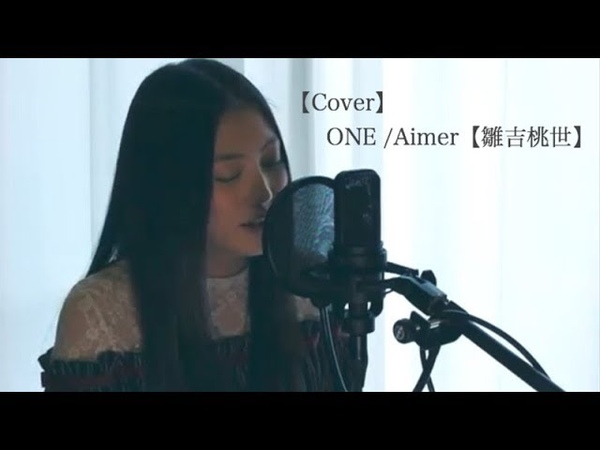 【Cover】ONE/Aimer【雛吉桃世】