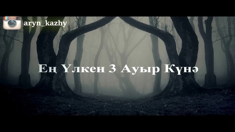 ЕН УЛКЕН 3 КУНА /ЕРЛАН АКАТАЕВ