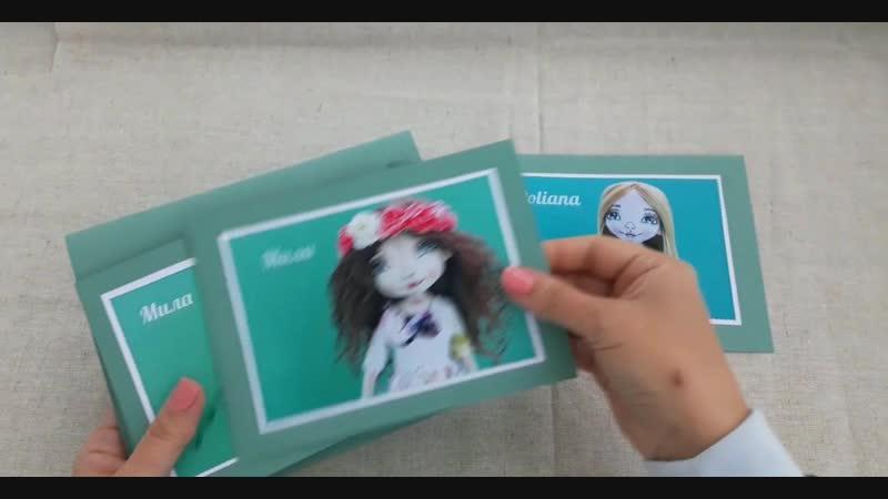 Именные открытки для кукол