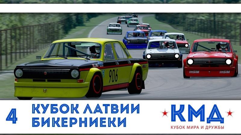 Assetto Corsa | GAZ 24-10 Volga 406 class | Bikernieku | Финал!