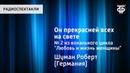 Р Шуман Он прекрасней всех на свете Поет Зара Долуханова