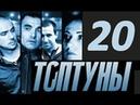 Сериал Топтуны 20 серия 2013 Детектив Криминал