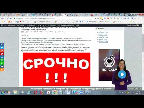 Партнерский Клуб Успех Срочные Новости 09 02 2019 года