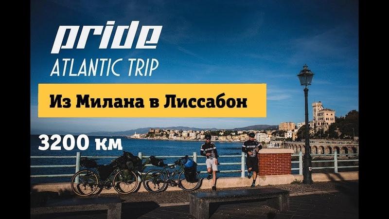 Из Милана в Лиссабон на велосипедах. 4 страны, 32 дня, 3200 км.