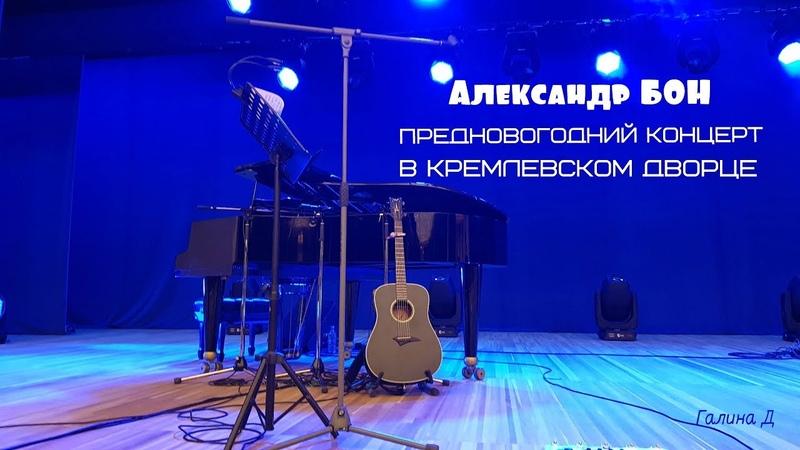 Александр Бон Концерт в Кремле в предновогодней Москве фан видео
