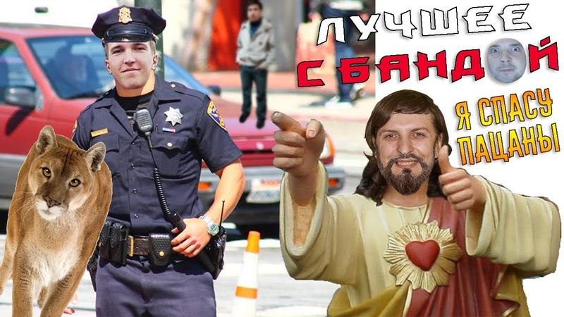Максим спасёт всех! / ЛУЧШЕЕ С БАНДОЙ No. 50