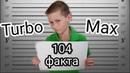 104 факта обо мне Очень прикольное видео Мои секреты