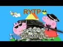 Свинка Пеппа Rypt без мата