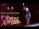 20180909【斗牛 Bull Fighting】高清饭拍剪辑版 Live Edited 华晨宇火星演唱會20180909 Chenyu Hua Mars Concert 2018