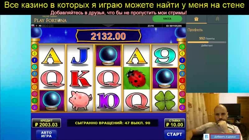 Аматик все таки могет! Играл без стрима, жаль не по 50-100 рублей(