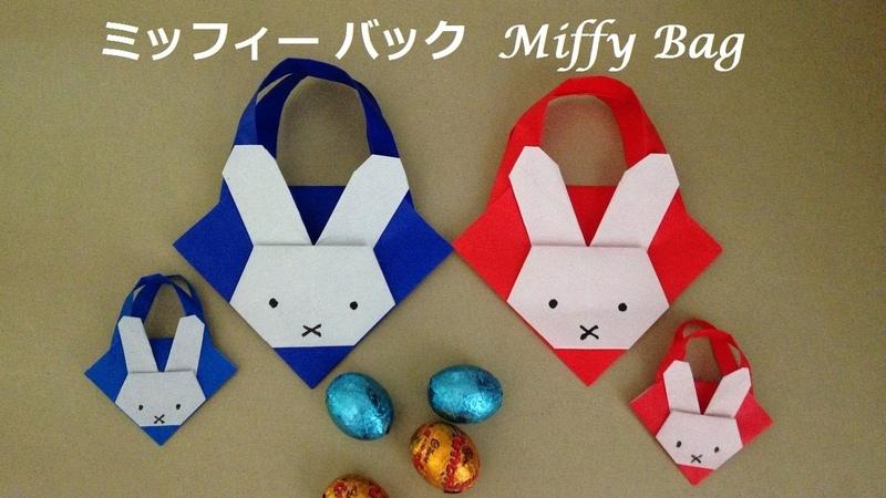 折り紙 ミッフィーのバック 簡単な折り方(niceno1)Origami Miffy Bag tutorial