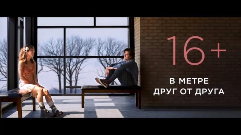 В метре друг от друга Five Feet Apart (2019) Дублированный трейлер