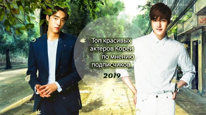 Топ красивых актеров Южной Кореи по мнению подписчиков 2018