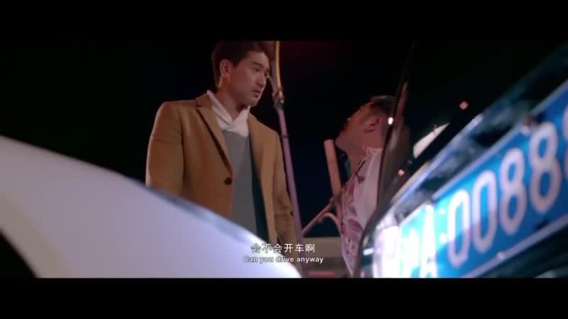 Мини и Макс Китай Комедия Романтика Русский перевод