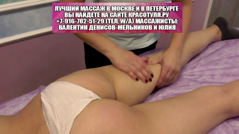 Упругие бедра без целлюлита как у фитоняшки. Как сделать ноги стройными и сексуальными. Антицеллюлитный массаж в Москве, Петербурге.