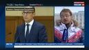 Новости на Россия 24 • Удмуртии представили нового главу региона Бречалова