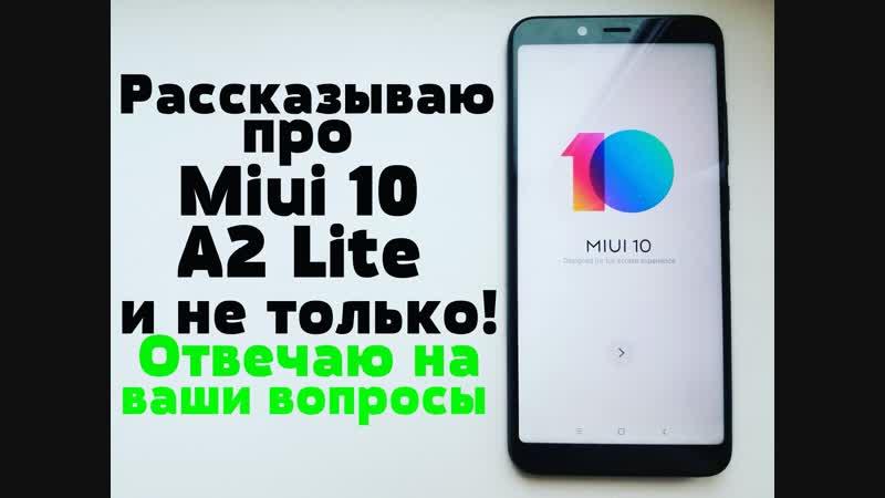 Отвечаю на ЧАСТО задаваемы ВОПРОСЫ MIUI 10 на MI A2 Lite Android 9 на КИТАЙСКИЕ телефоны ПРОШИВКА HUAWEi