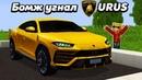 Это настоящий Lamborghini URUS в Майнкрафт Мультик троллинг 100%
