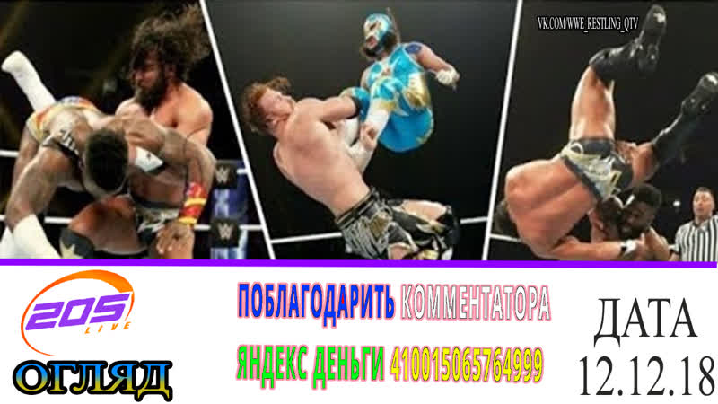 [Wrestling Ukraine]Highlights]WWE 205 Live 13 December 2018 HD]Огляд Українською]