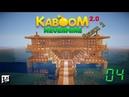 Minecraft Kaboom 2 0 Nevermine S2 04 Склад получше