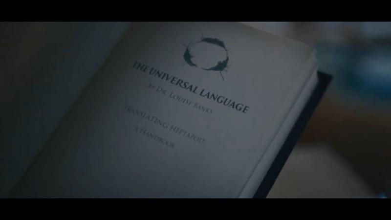 Универсальный язык Вселенной (отрывки из фильма прибытие)