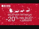 Везучая пятница в «Читай-городе». 4 декабря!