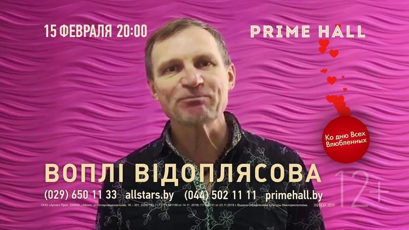 Воплі Відоплясова приглашают всех на большой фееричный концерт!
