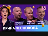 Владимир Маркони, Кирилл Сиэтлов, Сева Москвин. Бар в большом городе. Выпуск 16