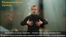 9.Толкование и разбор литургии. Священнические одежды жестовый язык, озвучка, субтитры