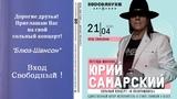 Юрий Самарский СОЛЬНЫЙ КОНЦЕРТ!