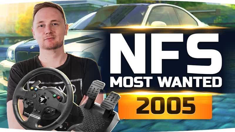 [Jove] ГОНОЧНАЯ ЛЕГЕНДА НА РУЛЕ ● НЕРЕАЛЬНО СЛОЖНО ● Need For Speed: Most Wanted [2005]