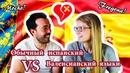 ☀ Обычный Испанский VS Валенсианский Языки ↷ В чём их отличия? CASTELLANO VS VALENCIANO☀