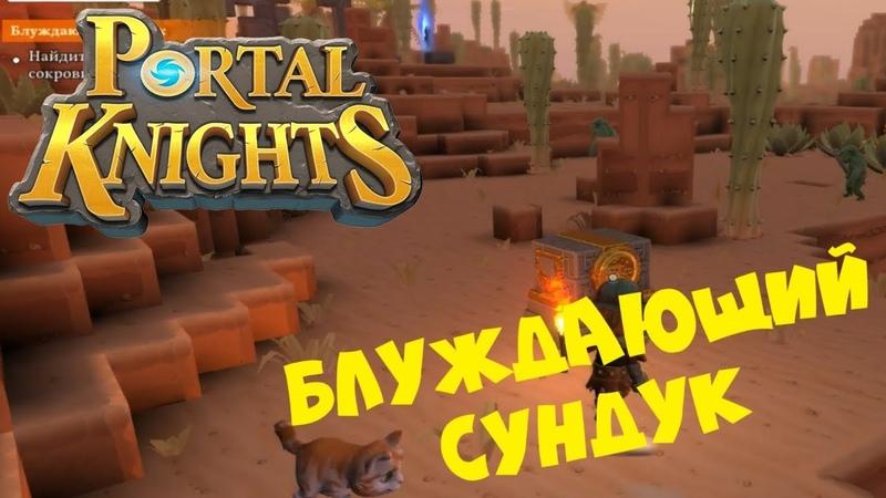 Portal Knights ◆ БЛУЖДАЮЩИЙ СУНДУК И ЗЕЛЬЕ ИЗ МУМИИ (Прохождение игры) 3